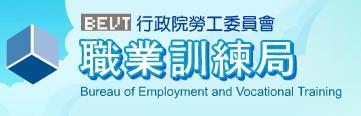 行政院勞工委員會職業訓練局.jpg (361×116)