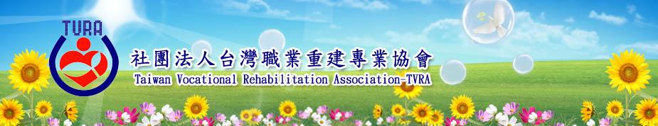 社團法人台灣職業重建專業協會